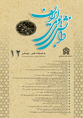 دو فصلنامه دانش های بومی ایران